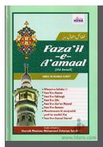 Fazail-E-Amaal Vol-1 - URDU IN ROMAN ENGLISH