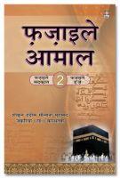 Fazail E Amaal Vol-2 Hindi (Fazail-E-Sadaqat and Haj)