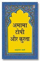 Amama Topi Aur Kurta - Hindi