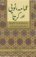 Amama Topi aur Kurta - Urdu