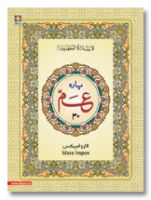 PARA 30th Juzu Amma | Last Part of the Holy Quran - ARABIC (BIG) BOLD LETTERS