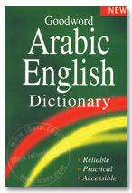 Goodword Arabic-English Dictionary
