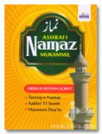 Ashrafi Namaz Mukammil - URDU in Roman English - Pocket