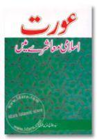 Aurat Islami Muashre Mein - Urdu