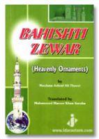 Bahishti Zewar Abridged English Version