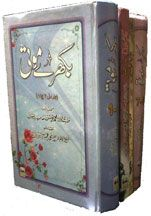 Bikhre Moti  URDU - 12 Parts Set - (Bounded in 3 Volumes) Maulana Muhammed Yunus Palanpuri
