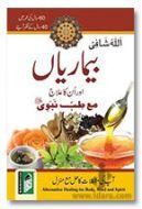 Bimariyan aur Unka Ilaj Mae Tibb-E-Nabawi (Urdu)