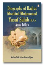 Biography of Hazrat Maulana Muhamad Yusuf (Rah) - Amire Tabligh