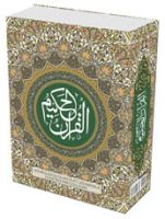 Holy Quran with Colour Coded Tajweed Rules and Manzils : Franais - Petite Taille