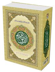 Holy Quran with Colour Coded Tajweed Rules and Manzils - Small Size