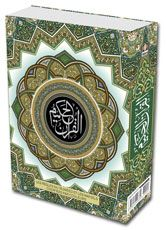 Holy Quran with Colour Coded Tajweed Rules and Manzils : Franais