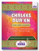 Chalees Duaen - URDU Translation in Roman English - Pocket