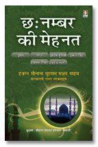 6 Chhai Number ki Mehnat - Maulana Muhammad Saad Kandhlawi - HINDI