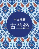 中文译解 古兰经 (Quran in Chinese)