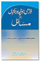 Darhi, Moonchh aur Sar ke Baal ke Masail - Urdu