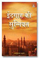 Eidgah Ki Sunniyat - Hindi