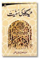Eidgah Ki Sunniyat - Urdu