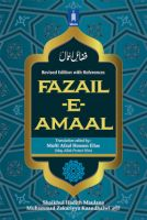 Fazail-e-Amaal Vol-1 English Revised Edition with References