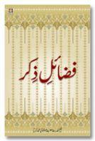 Fazail-E-Zikr - Urdu