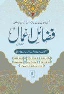 Fazail E Amaal Part -1 -Urdu (Jadeed Edition - Hawalejat ke saath)