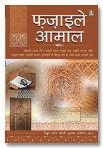Fazail-E-Amaal Vol-1 (Hindi)