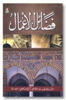 Fazail-ul-Amaal | Arabic