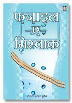 Fazail-E-Miswak - Hindi
