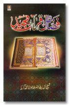 Fazail-E-Quran Majeed - Urdu