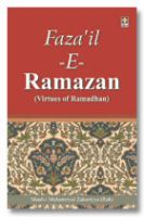 Fazail-E-Ramazan - Virtues of Ramadhan - English