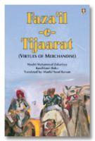 Fazail-E-Tijaarat - Virtues of Merchandise