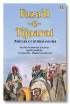 Fazail-E-Tijaarat - Virtues of Merchandise