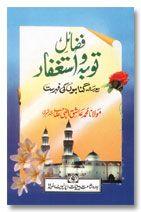 Fazail-E-Tauba wa Astaghfar - Urdu