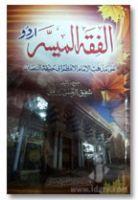 Fiqh ul Muyassar - Urdu