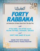 Forty Rabbana with Aytal Kursi and 99 Names of Allah - Pocket - Arabic Text, English Translation & Transliteration