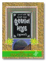 Holy Quran GUJRATI Translation with Gujrati Transliteration and Arabic Text