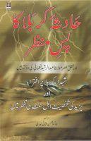 Hadsa-E-Karbala ka Pase Manzar - Urdu
