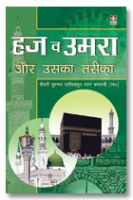 Haj wa Umrah aur Uska Tariqa - Hindi New