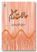 Halat-E-Jahannam - Urdu