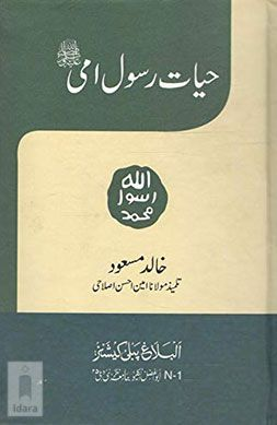 Hayat E Rasul Ummi Urdu