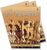 Hayatus Sahabah - Hindi - 3 Vols Set