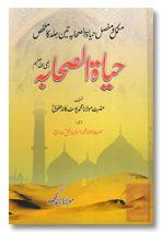 Hayatus Sahabah - Urdu - Talkhees (Mukhtasar) in one volume