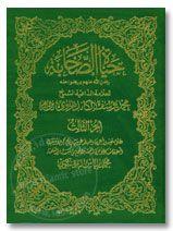 Hayatus Sahabah - ARABIC - 3 Vols Set - Maulana Muhammad Yusuf Kandhlawi (Rah) - Maulana Muhammed Ilyas Barabanki