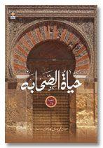 Hayatus Sahabah - (Vol-1 Only) URDU
