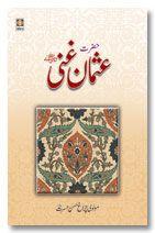 Hazrat Usman Ghani (Raz) - Urdu