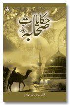 Hikayat-E-Sahaba - Urdu