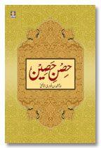 Hisn-E-Haseen - Urdu
