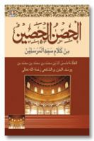 HISN-E-HASEEN - ARABIC - The Book of supplications (Duas)
