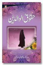 Huqooqul Waldain - Urdu