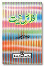 Ikhlaas-E-Niyyat - Urdu
