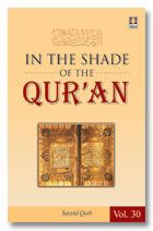 In The Shade of The Holy Quran